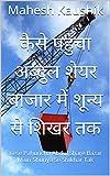कैसे पहुँचा अब्दुल शेयर बाजार में शून्य से शिखर तक: Kese Pahuncha Abdul Share Bazar Main Shunya Se Shikhar Tak (Hindi Edition)