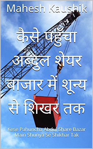 Mahesh Kaushik Hindi Book About Stock Market & Future and Option, This book will teach you stock market from ABC to expert level. Abdul is a notional character in this book you read a stock market fiction that how Abdul complete his stock...