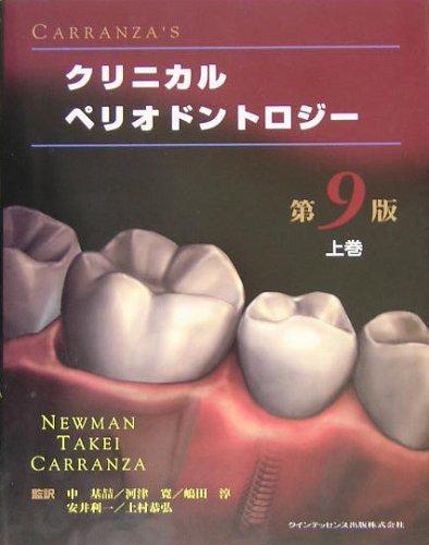 Carranza's kurinikaru periodontoroji. jokan