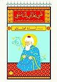 قلبي يحدثني بأنك متلفي: مختارات من أجمل قصائد الصوفية (المكتبة الصوفية الصغيرة) (Arabic Edition)