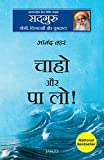 #6: Anand Lahar (Hindi) (Hindi Edition)