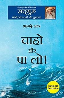 Anand Lahar (Hindi) (Hindi Edition) by [Sadhguru]