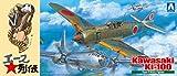 1/72 Ace Retsuden serie No.03 cinco Foermula cipres cuadrada guerra parabrisas Yohei Mayor