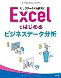 ビッグデータにも挑戦! Excelではじめるビジネスデータ分析 (SCC Books 383)