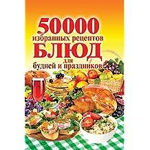 50000 избранных рецептов для будней и праздников