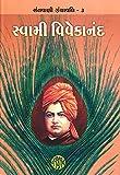 Swami Vivekananda (Gujarati Edition)