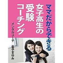 mamadakaradekirujosikouseinojukennko-tinngu (Japanese Edition)