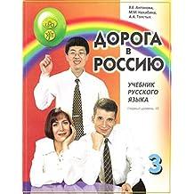 Doroga v Rossiju / The Way to Russia: ucebnik russkogo jazyka (pervyj uroven). V 2 tomakh. Tom 2. A textbook