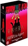 Paranoia Agent - Box Set