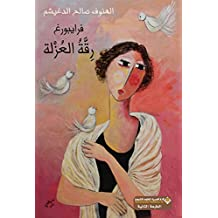 فرايبورغ؛ رقة العزلة (Arabic Edition)