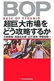 Telecharger Livres BiI oI piI choI kyodai shijoI o doI koI ryaku suruka BASE OF PYRAMID (PDF,EPUB,MOBI) gratuits en Francaise