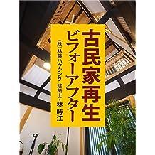 kominnkasaiseibifouafutaa (Japanese Edition)