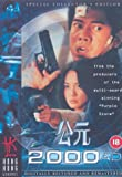 2000 AD [DVD]