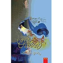Avarana Novel Epub