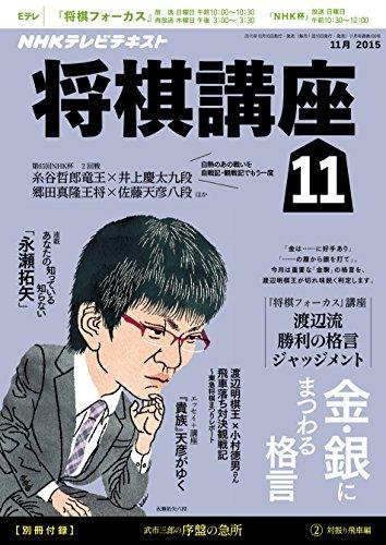 NHK 将棋講座 2015年 11 月号 [雑誌]