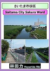 Saitama City Sakura Ward (Japanese Edition)