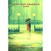 Maalai Neram Mazhai Thoorum Kaalam (Tamil Edition)
