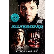 Шелкопряд (Иностранная литература. Современная классика) (Russian Edition)