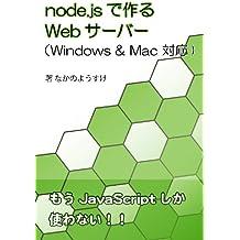 nodejs de tsukuru web server (Japanese Edition)