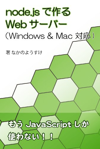 nodejs de tsukuru web server (Japanese Edition)
