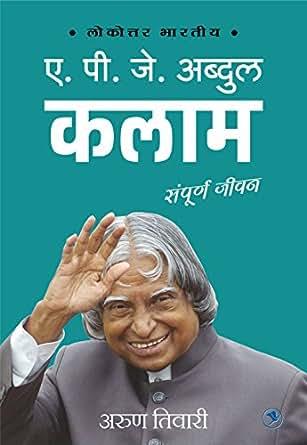 APJ Abdul Kalam: A Life (Marathi Edition)