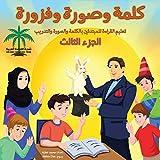 كلمة وصورة وفزورة - الجزء الثالث (ArabicReadingTree) (Arabic Edition)