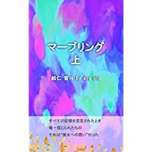 Marbling first volume (Japanese Edition)