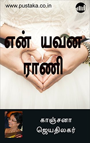 யவன ராணி [yavana rani] 1 by சாண்டில்யன்.