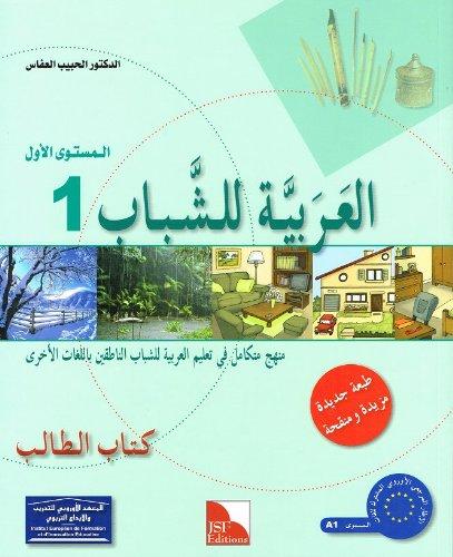 arabe-pour-les-jeunes-adultes-1ste-niveau-x645-x62c-x645-x648-x639-x629-x627-x644-x639-x631-x628-x64