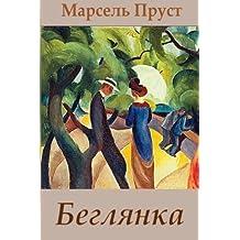 Beglyanka