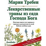 Heilkräuter aus dem Garten Gottes: Russische Ausgabe