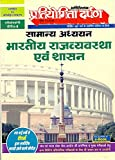 Pratiyogita Darpan Extra Issue Series 4 - Samanya Adhyan Bharatiye rajavyavastha Eve shaasan