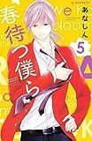 春待つ僕ら(5) (デザートコミックス)