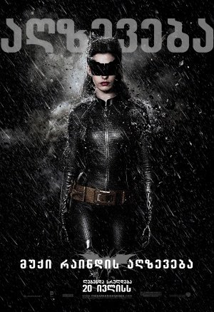 The Dark Knight Rises - Catwoman - Georgian Movie Wall Poster Print - 43cm x 61cm / 17 Inches x 24 Inches A2 Batman (Auf Knight Catwoman, Rises Die The Dark)