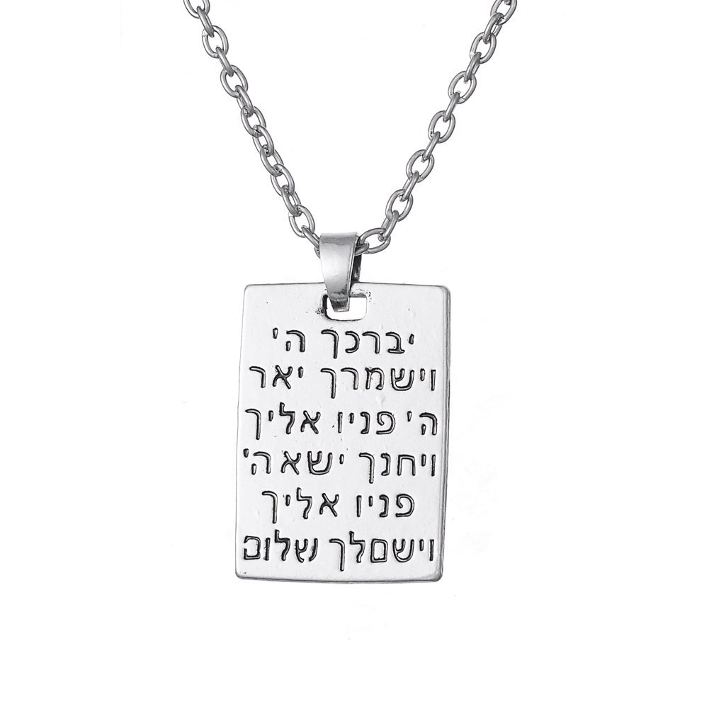 LIKGREAT Jewish Hebrew Aaronic Blessing Necklace Messianic Jewish Yeshua Symbol Pendant