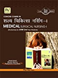 PV CONCISE COURSE IN MEDICAL SURGICAL NURSING I(HINDI MEDIUM) FOR GNM 2ND YEAR STUDENTS (NEW SYLLABUS)