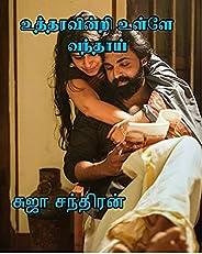 உத்தரவின்றி உள்ளே வந்தாய்: Utharavinche ullaey vanthai (Tamil Edition)