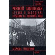 Rokovoi samoobman: Stalin i napadenie Germanii na Sovetskii Soiuz (Sovetskaia istoriia v zarubezhnoi istoriografii)