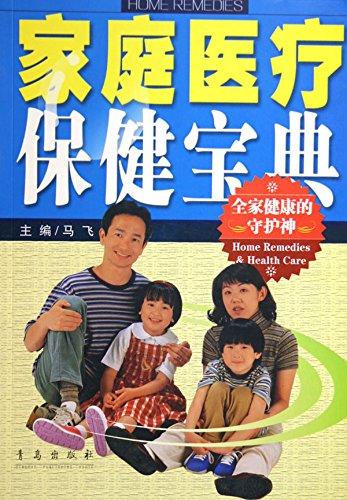 家庭医疗保健宝典 (English Edition)