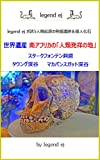 The World Heritage  The Cradle of Humankind of South Africa  Sterkfontein Cave  Taung Valley  Makapansgat Valley: Excavated Site and Fossil of Human Origin of South Africa (Japanese Edition)