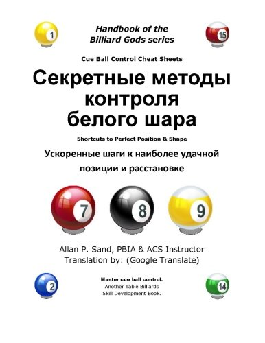 Cue Ball Control Cheat Sheets (Russian): Easy Ways to Perfect Position por Allan P. Sand
