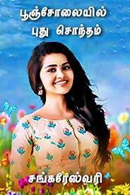 பூஞ்சோலையில் புது சொந்தம்: pooncholaiyil puthu sontham (Tamil Edition)
