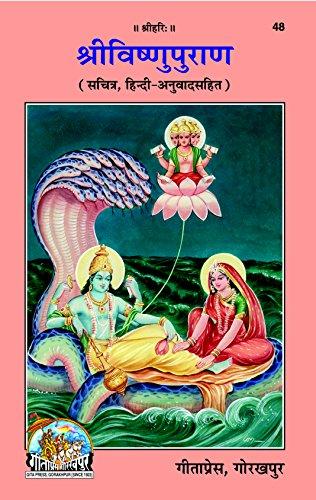 Sri Vishnu Puran Anuwad Sahit Code 48 Sanskrit Hindi (Hindi Edition)