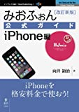 "ã¿ãŠãµã‰ã'""å…¬å¼ã'¬ã'¤ãƒ‰ã€€iPhone編 改訂新版 (NextPublishing)"