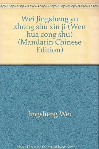 Wei Jingsheng yu zhong shu xin ji (Wen hua cong shu) (Mandarin Chinese Edition)