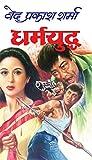 Dharamyudh: धर्मयुध्द (Thriller) (Hindi Edition)