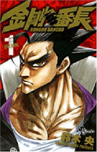 金剛番長 1 (少年サンデーコミックス)