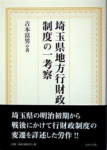 埼玉県地方行財政制度ã®ä¸€è€ƒå¯Ÿ