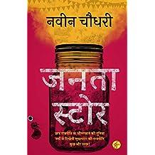 Janata Store (Hindi Edition)