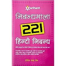ARIHANT ESSAYS 221 In Hindi